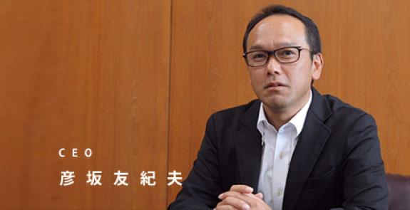 代表取締役社長 彦坂友紀夫