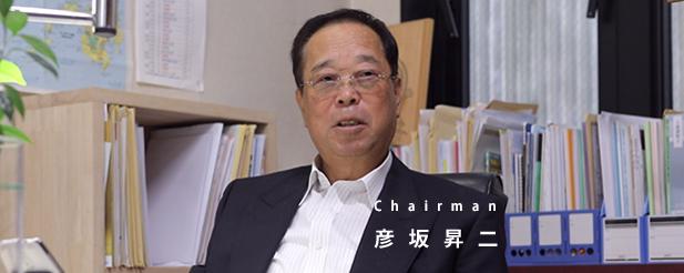 代表取締役会長 彦坂昇二