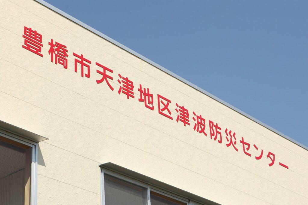 天津地区津波防災センター建設工事