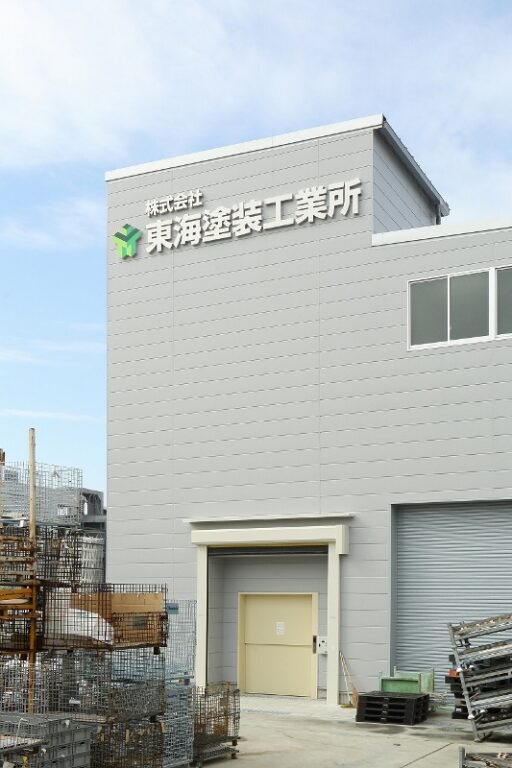 ㈱東海塗装工業所様第2工場建設工事