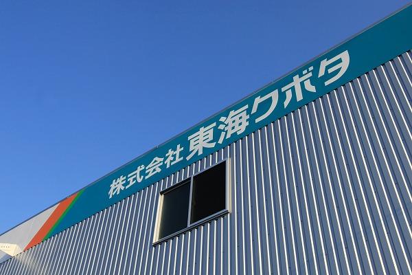 ㈱東海クボタ様田原事業所サービスセンター建設工事