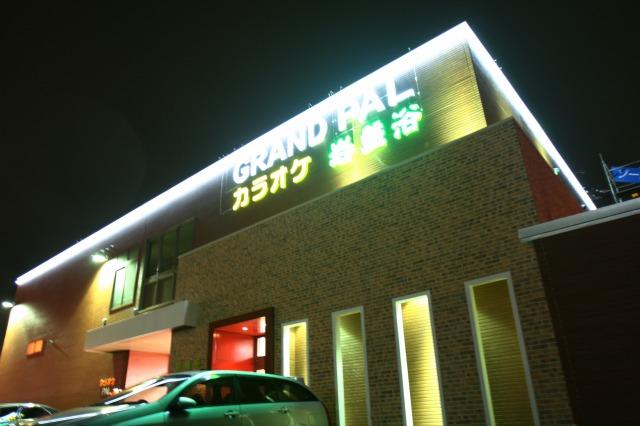GRANDPAL様豊橋店・蒲郡店建設工事