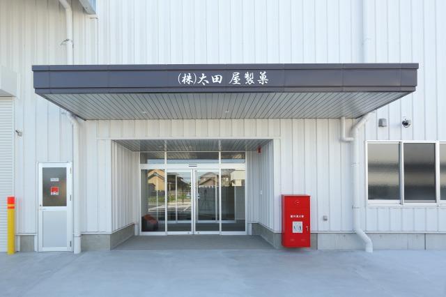 ㈱太田屋製菓様新社屋併設工場建設工事