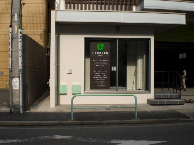 MHCビル(ヒコケングループ名古屋支社)リニューアル工事