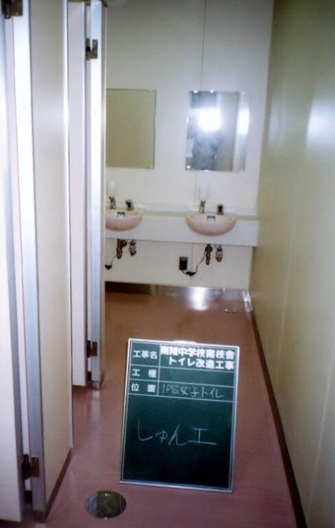 南陵中学校理科室改修工事・南公社トイレ改造工事・本館2階男子トイレ壁補修工事